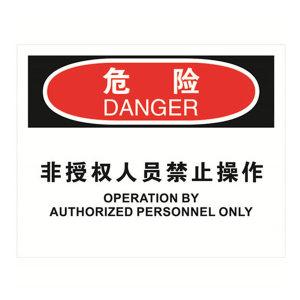 SAFEWARE/安赛瑞 OSHA安全标识(危险 非授权人员禁止操作) 31795 250*315mm 1.5mm厚ABS工程塑料板 1张