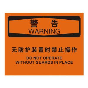 SAFEWARE/安赛瑞 OSHA安全标识(警告 无防护装置时禁止操作) 31800 250*315mm 1.5mm厚ABS工程塑料板 1张