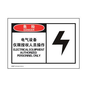 SAFEWARE/安赛瑞 OSHA安全警示标签(危险 电气设备仅限授权人员操作) 32904 127*89mm 1包