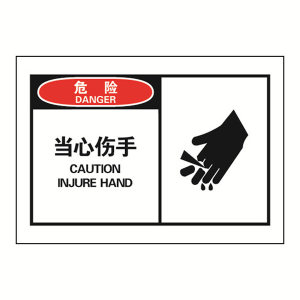 SAFEWARE/安赛瑞 OSHA安全警示标签(危险 当心伤手) 32907 127*89mm 1包