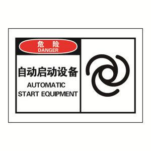 SAFEWARE/安赛瑞 OSHA安全警示标签(危险 自动启动设备) 32912 127*89mm 1包