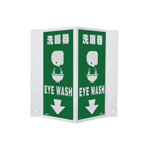 SAFEWARE/安赛瑞 V型标识(洗眼器) 39018 单面200*400mm ABS工程塑料板 1个