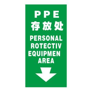 SAFEWARE/安赛瑞 V型标识(PPE存放处) 39024 单面150*300mm ABS工程塑料板 1个