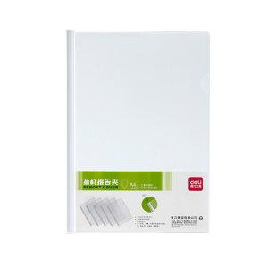 DELI/得力 抽杆文件夹 5534 A4 背宽10mm 白色 1只