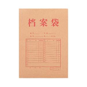 DELI/得力 牛皮纸档案袋 5953 240×340×30mm 175g 米黄10只 1包