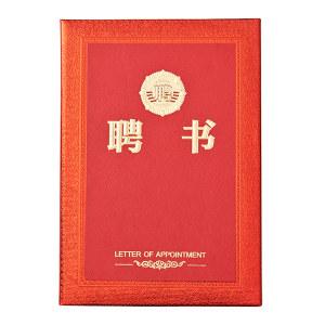 M&G/晨光 尊贵特种纸聘书 ASC99319 12K 红色 1本