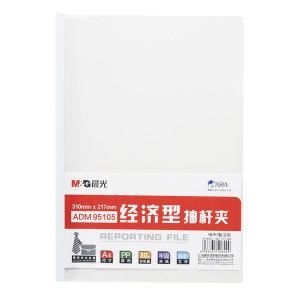 M&G/晨光 经济型抽杆夹 ADM95105 A4 背宽10mm 白色 1只