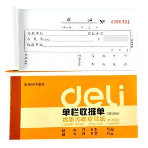 DELI/得力 三联单栏收据(黄) 9384 87×175mm 1本
