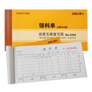 DELI/得力 三联领料单据(黄) 9394 87×175mm 1本