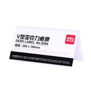 DELI/得力 V型亚克力桌牌(透明) 9294 200×100mm 1只