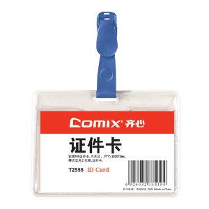 COMIX/齐心 身份识别卡套 T2555 1个