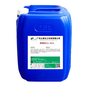 ZHIJING/止境 预膜剂 ZJ-854 25kg 1桶