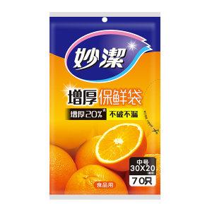 MIAOJIE/妙洁 中号抽取式保鲜袋 MBM-A 30×20cm 70只 1包