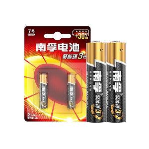 NANFU/南孚 碱性电池 LR03/AAA 7号 2粒装 1包