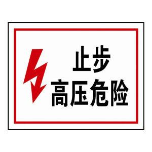 BRADY/贝迪 GB安全标识(止步 高压危险) 止步 高压危险 中文 铝板 250×315mm 1张