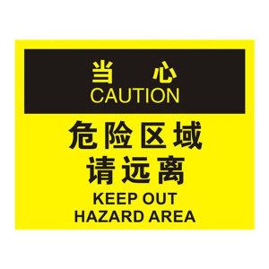 BRADY/贝迪 OSHA安全标识(当心-危险区域请远离) 当心-危险区域请远离 中/英 亚克力 250×315mm 1张
