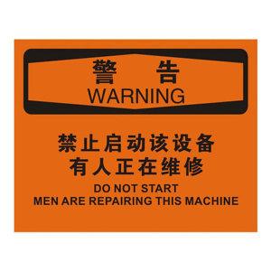 BRADY/贝迪 OSHA安全标识(警告-禁止启动该设备有人正在维修) 警告-禁止启动该设备有人正在维修 磁贴 250*315mm 1张