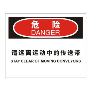 BRADY/贝迪 OSHA安全标识(危险-请远离运动中的传送带) 危险-请远离运动中的传送带 中/英 亚克力 250×315mm 1张