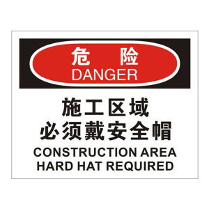 BRADY/贝迪 OSHA安全标识(危险-施工区域必须戴安全帽) 危险-施工区域必须戴安全帽 中/英 亚克力 250×315mm 1张