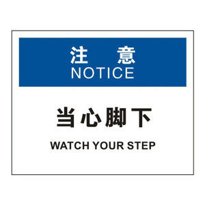 BRADY/贝迪 OSHA安全标识(注意-当心脚下) 注意-当心脚下 中/英 亚克力 250×315mm 1张