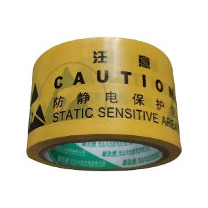 SONGNING/松宁 防静电标志警示胶带 防静电标志警示胶带 黄黑 48mm*18m 1卷