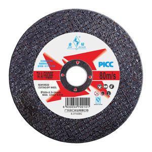 JZ/金钻 通用型切割片(黑片) 125*3*22.2  1片