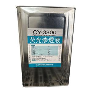 XINMEIDA/新美达 荧光渗透剂 CY-3800 18L 1桶