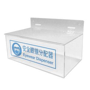 SAFEWARE/安赛瑞 安全眼镜存储分配器 34209 透明 3mm亚克力 15*25*15cm 1个