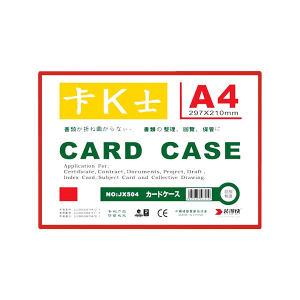 RBD/装得快 卡K士磁性硬胶套 JX-504 A4 297×210mm 红色 1个
