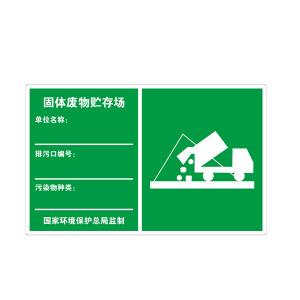SAFEWARE/安赛瑞 环境保护标识(固体废物贮存场) 39663 480*300mm 1张