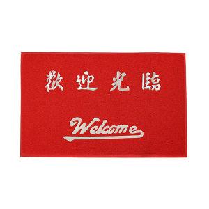 SAFEWARE/安赛瑞 PVC丝圈防滑地垫(欢迎光临) 12213 550*850mm 1条