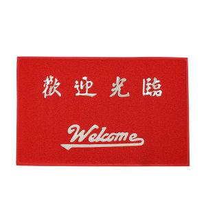 SAFEWARE/安赛瑞 PVC丝圈防滑地垫(欢迎光临) 12216 1.15*1.75m 1条