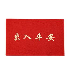 SAFEWARE/安赛瑞 PVC丝圈防滑地垫(出入平安) 12217 550*850mm 1条