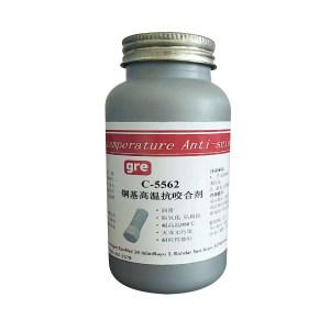 GRE 铜基高温抗咬合剂 C-5562 230g 1瓶