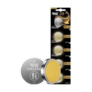 NANFU/南孚 纽扣电池 CR2450 3V 5粒装 1包