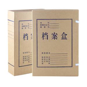 GC/国产 无酸牛皮纸档案盒 3cm 1个