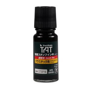 TAT/旗牌 塑胶用速干工业印油 STSP-1 黑色 55mL 1瓶