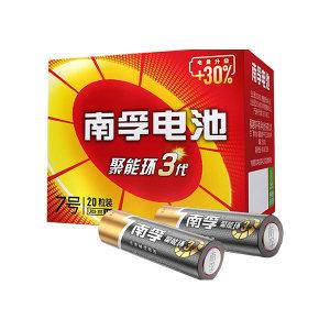NANFU/南孚 碱性电池 LR03/AAA 7号 20粒装 1盒
