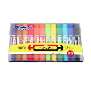 ZEBRA/斑马 MC-12C 大麦奇双头油性记号笔(套装) MO-150-MC 12色 粗头6.0mm 细头1.5-2.0mm 12支/套 1套