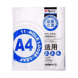 M&G/晨光 11孔保护袋活页 ADM94514 A4 透明 100个 1包