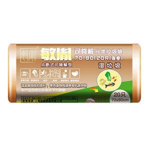 MINYIN/敏胤 可降解分类垃圾袋(湿垃圾袋) 7090(分类降解湿) 70×90cm 厚度2丝 棕色 20只 1卷