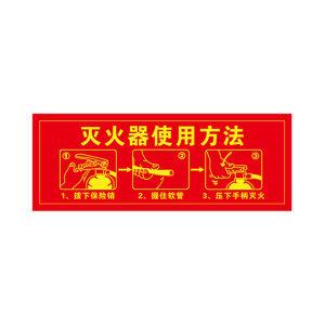 SAFEWARE/安赛瑞 经济型自发光标识(灭火器使用方法) 21643 14*36cm 1包