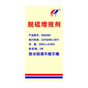 ND/奈丁 脱硫增效剂 ND2000 25kg 1袋