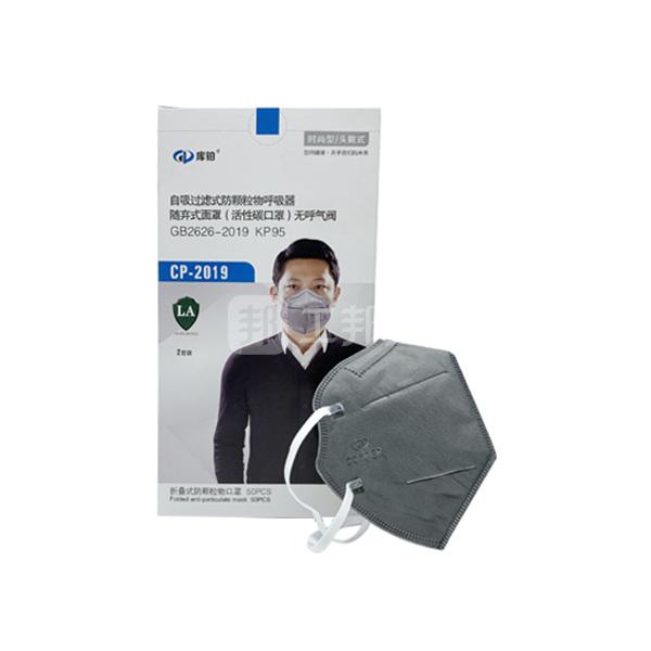KB/库铂 折叠型活性炭颗粒物防护口罩 CP2019 KP95 头戴式 不带阀 2个 1包