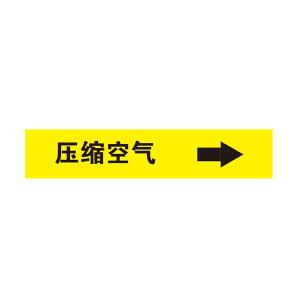 SAFEWARE/安赛瑞 普通型管道标识(压缩空气) 33402 50*250mm 自粘型乙烯材料 表面覆保护膜 对应管道直径2-4寸 1张