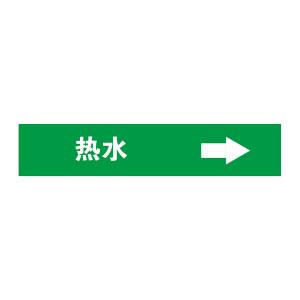 SAFEWARE/安赛瑞 普通型管道标识(热水) 33402 50*250mm 自粘型乙烯材料 表面覆保护膜 对应管道直径2-4寸 1张