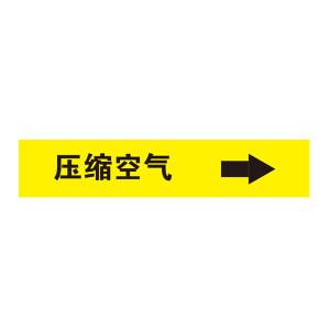 SAFEWARE/安赛瑞 普通型管道标识(压缩空气) 33400 25*125mm 自粘型乙烯材料 表面覆保护膜 对应管道直径1-2寸 1张