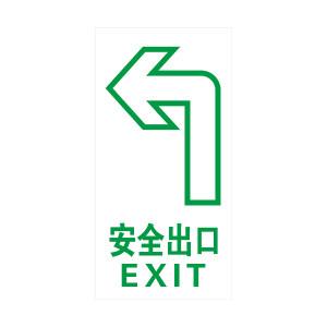 SIGN-EXPERT/标识专家 消防安全标识(安全出口 左转向) SMN20048 150*300mm 高亮级自粘性蓄光材料 1张