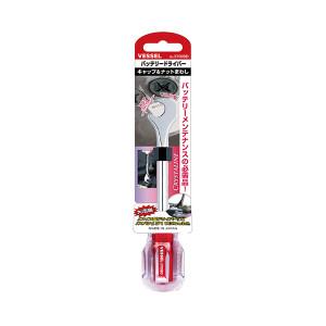 VESSEL/威威 汽车电池专用螺丝刀 5700BD (-)18/H10×85 (4907587073655) 1把