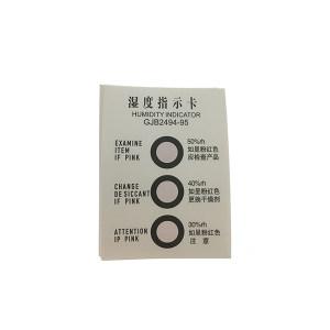 HY/衡元 三点湿度指示卡 PD2034/三点湿度指示卡 5000张 1箱